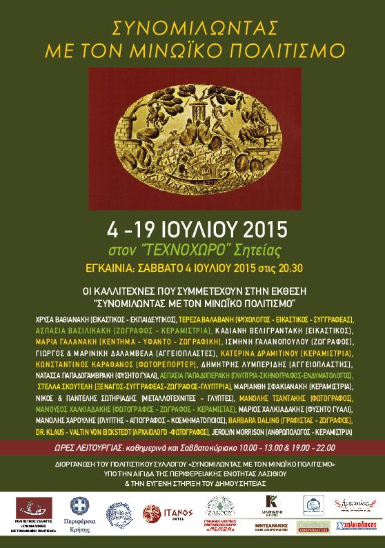 Screen Shot 2015-06-19 at 3.45.19 μ.μ.