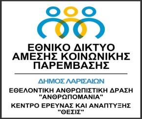 ethiko diktio