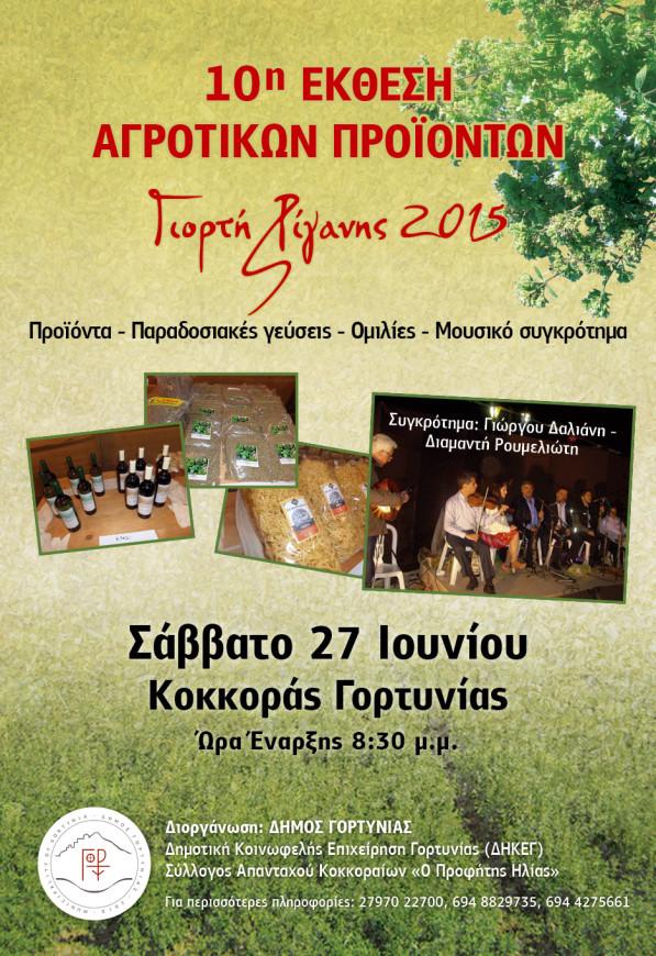 kokkora-ekthesi-afisa-2015