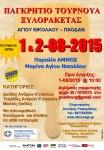 1-2.8.2015 Παγκρήτιο Τουρνουά Ξυλορακέτας - Παραλία Άμμου - Αφίσα