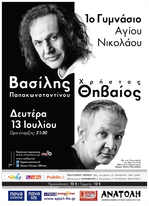 13.7.2015 Συναυλία Β. Παπακωνσταντίνου - Χ. Θηβαίου - Αφίσα