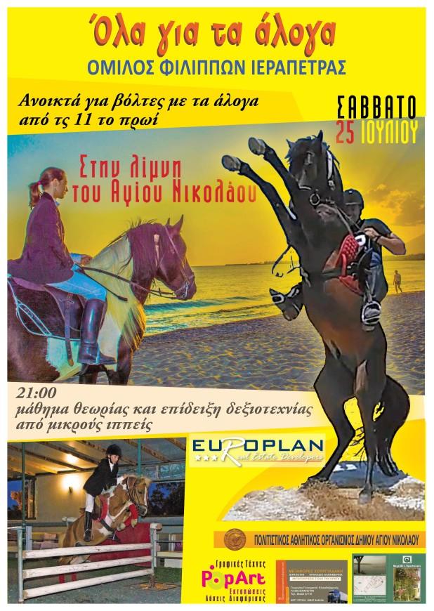 25.7.2015 Όλα για τα άλογα - Όμιλων Φιλίππων Ιεράπετρας - Αφίσα