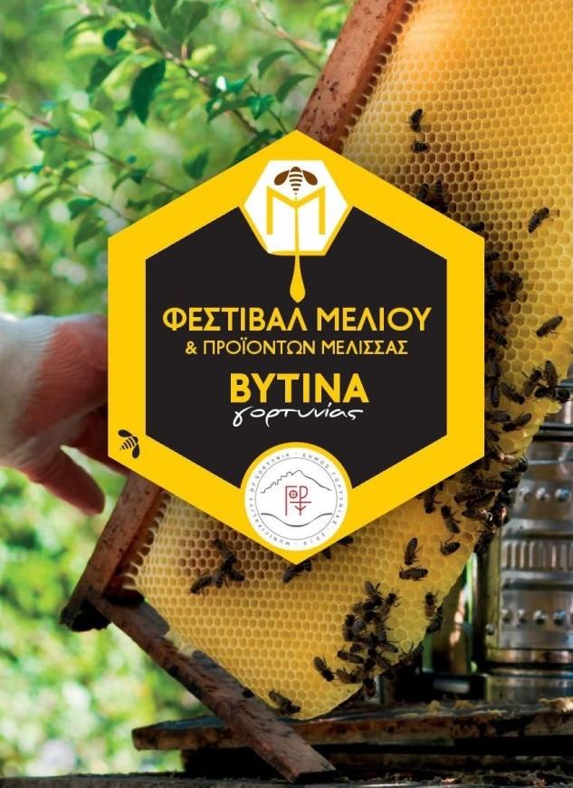 2o-Festival-Meliou-Vytina-1