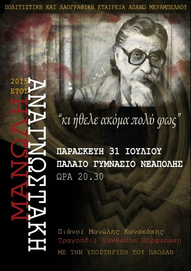 31.7.2015 - 2015 Έτος Μανώλη Αναγνωστάκη - Αφίσα