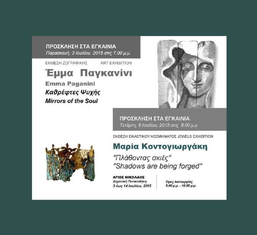 8.7.2015 Πλάθοντας Σκιές - Παράλληλη Έκθεση Εικαστικών Κοσμημάτων Μαρίας Κοντογεωργάκη
