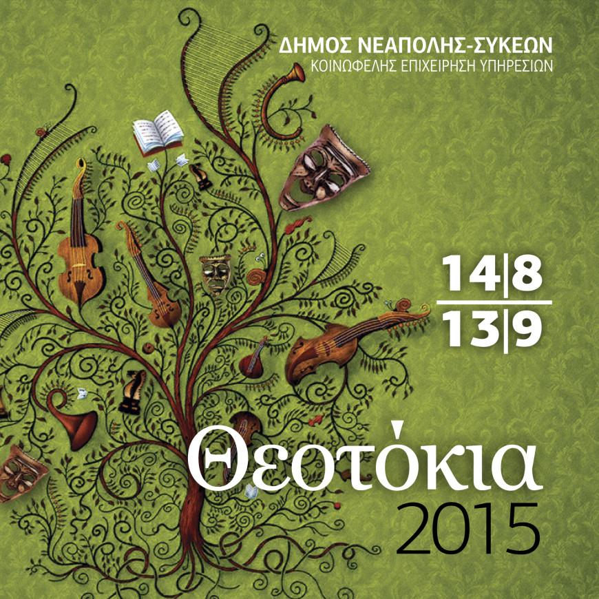ΑΝΑΛΥΤΙΚΟ ΠΡΟΓΡΑΜΜΑ ΕΚΔΗΛΩΣΕΩΝ-1