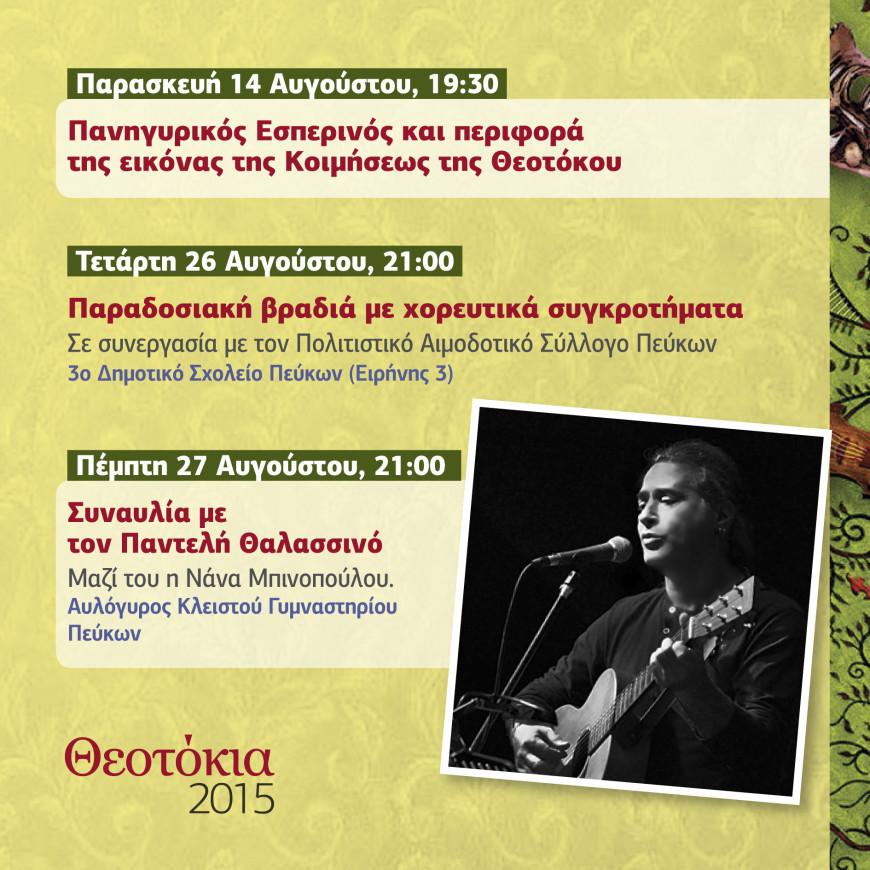 ΑΝΑΛΥΤΙΚΟ ΠΡΟΓΡΑΜΜΑ ΕΚΔΗΛΩΣΕΩΝ-2