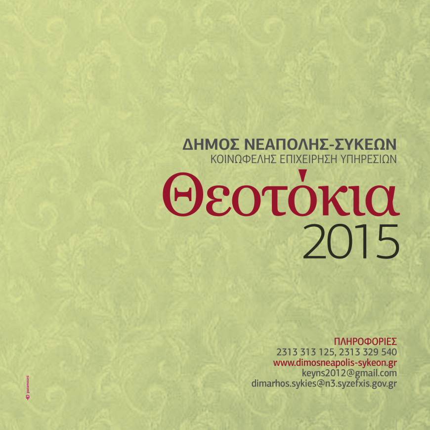 ΑΝΑΛΥΤΙΚΟ ΠΡΟΓΡΑΜΜΑ ΕΚΔΗΛΩΣΕΩΝ-6