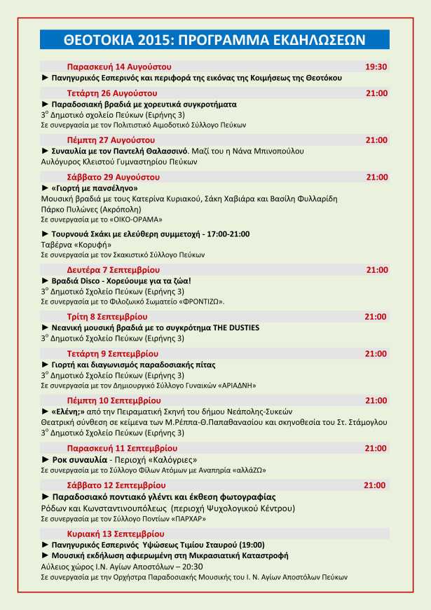ΘΕΟΤΟΚΙΑ 2015-ΠΡΟΓΡΑΜΜΑ ΕΚΗΛΩΣΕΩΝ