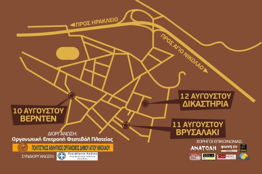Φυλλάδιο Φεστιβάλ Πλατείας Ελληνικά Β' όψη