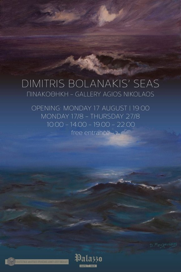 17-27.8.2015 Έκθεση ζωγραφικής Δημήτρη Μπολανάκη