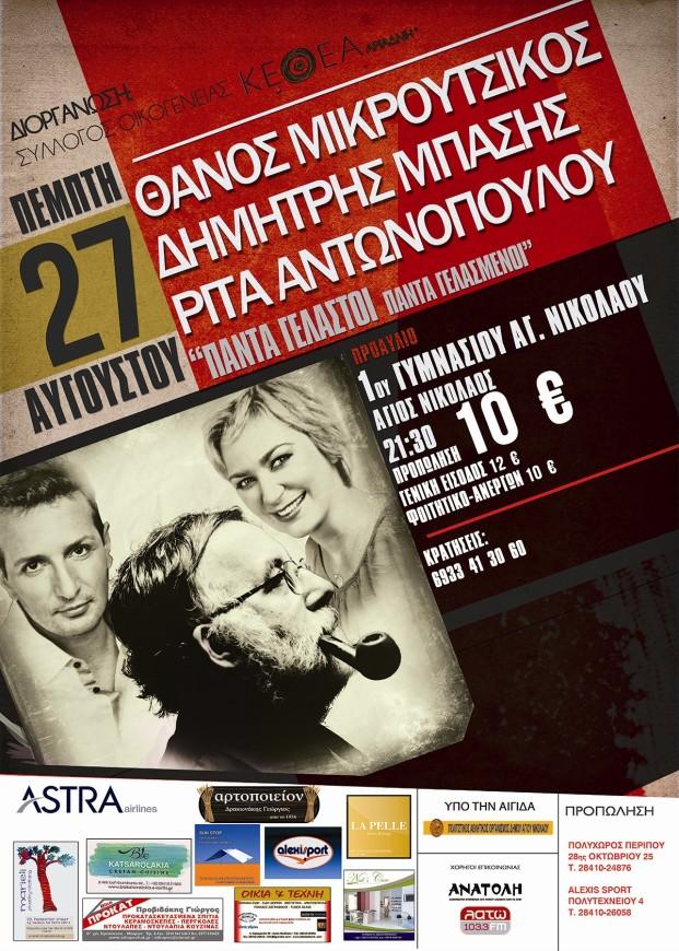 27.8.2015 Συναυλία Μικρούτσικος - Μπασης - Αντωνοπούλου - Αφίσα