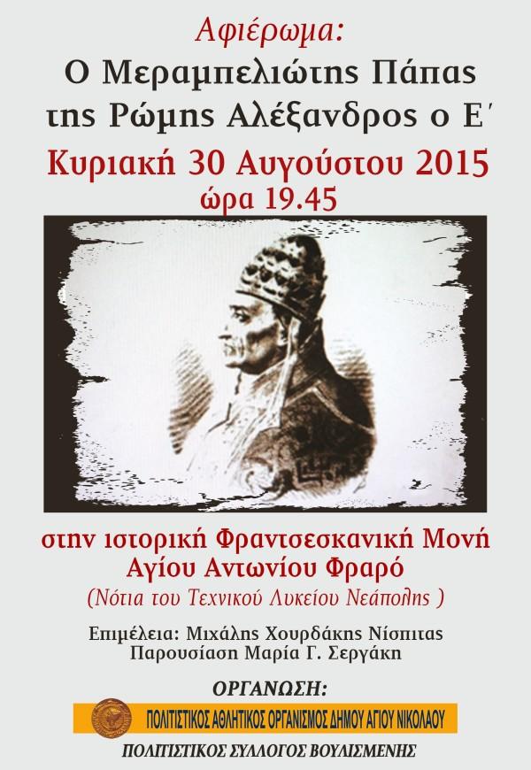 30.8.2015 Πάπας Αλέξανδρος Ε' - Αφίσα