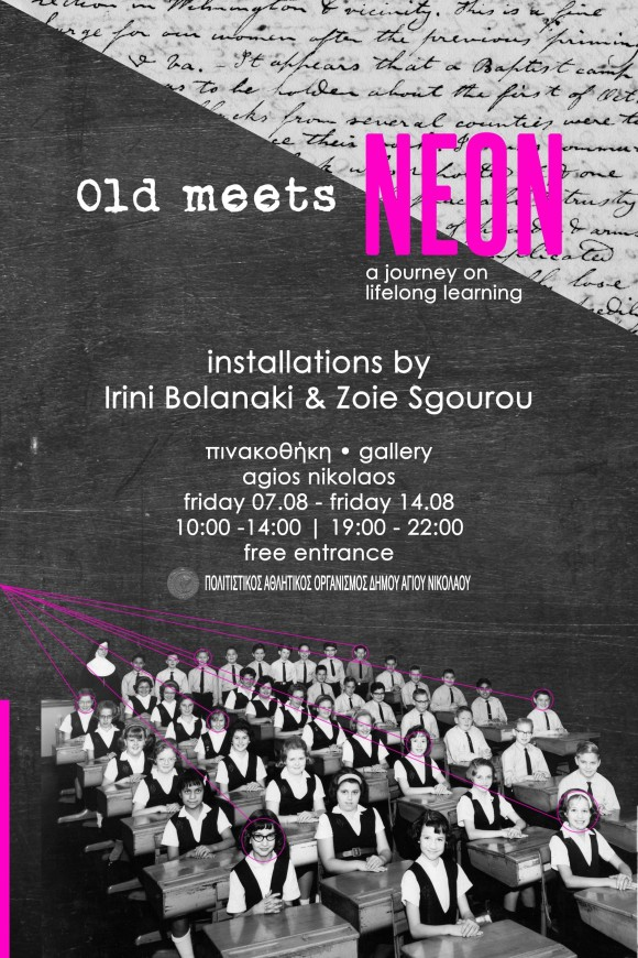 7-14.8.2015 Old meets NEON - Δημοτική Πινακοθήκη Αγίου Νικολαόυ