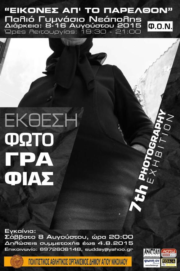 8-16.8.2015 Έκθεση Φωτογραφίας - Φωτογραφική Ομάδα Νεάπολης - Αφίσα