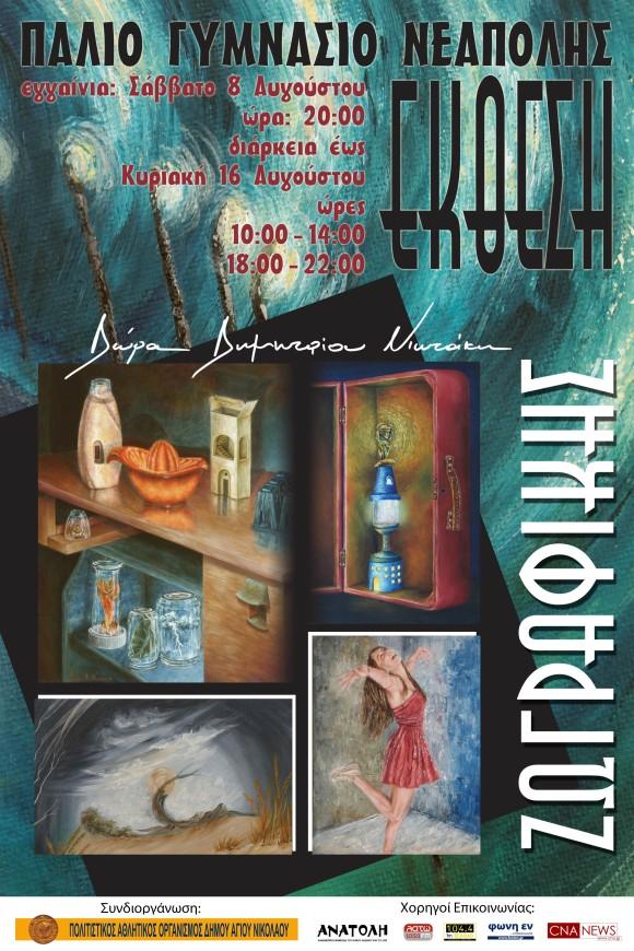 8-16.8.2015 Έκθεση ζωγραφικής Δώρας Δημητρίου - Νιωτάκη - Αφίσα