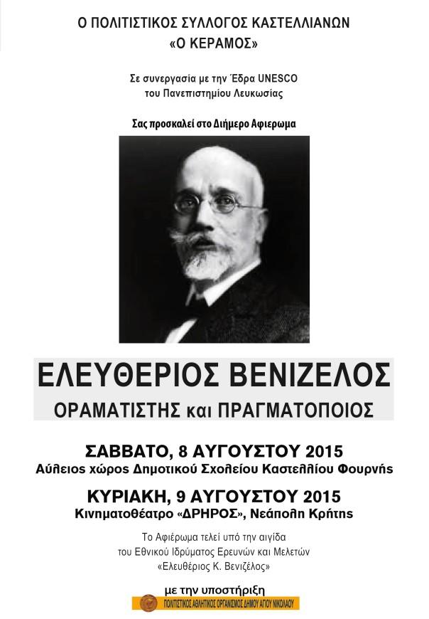 8-9.8.2015 Ελευθέριος Βενιζέλος Οραματιστής και Πραγματοποιός - Αφίσα
