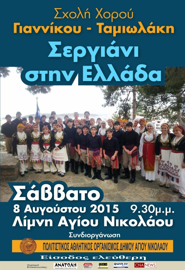 8.8.2015 Σεργιάνι στην Ελλάδα - Σχολή χορού Γιαννίκου Ταμιωλάκη - Αφίσα