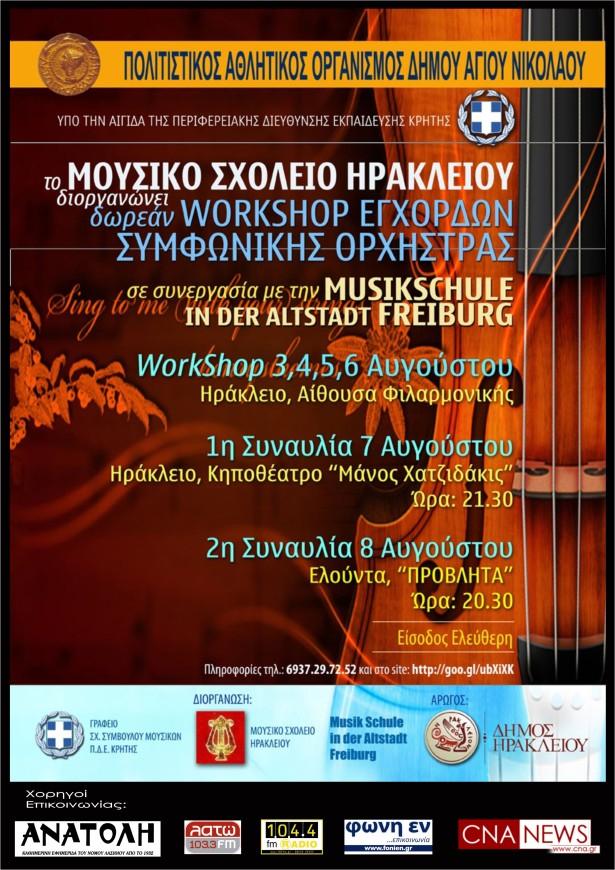 8.8.2015 Συναυλία Workshop Εγχόρδων Συμφωνικής Ορχήστρας - Προβλήτα Πλατείας Ελούντας - Αφίσα