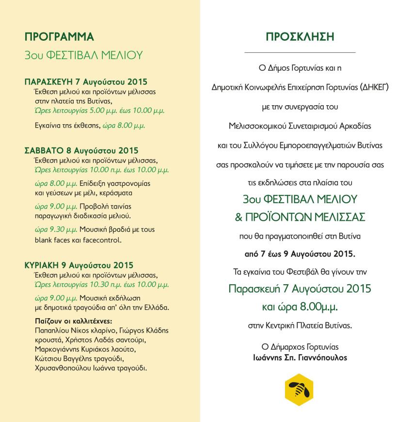 Festival-Meliou2015-Prosklisi-2-2