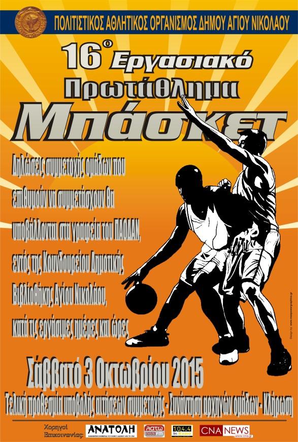 16o Εργασιακό Πρωτάθλημα Μπάσκετ - Υποβολή αιτήσεων συμμετοχής