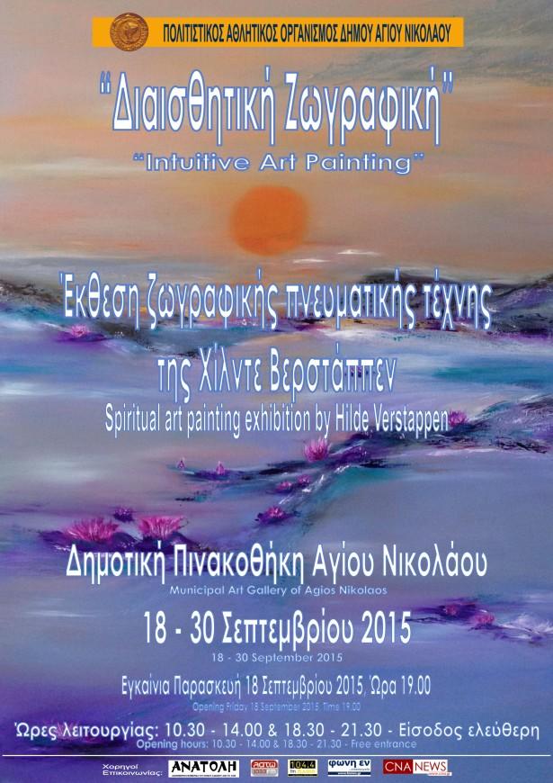 18-30.9.2015 Έκθεση ζωγραφικής Hilde Verstappen - Αφίσα