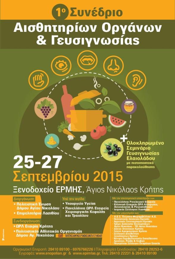25-27.9.2015 1ο Συνέδριο Αισθητηρίων Οργάνων και Γευσιγνωσίας - Αφίσα
