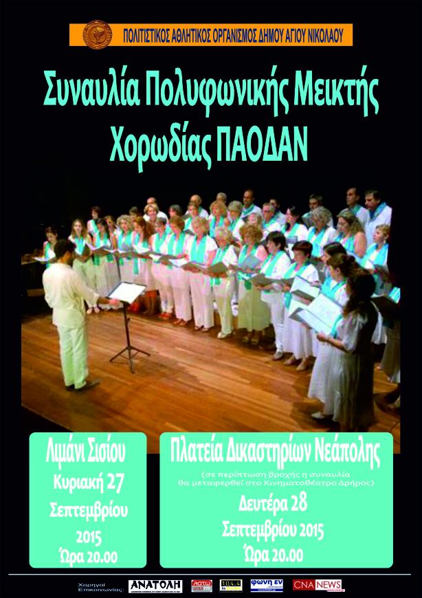 27-28.9.2015 Συναυλία χορωδίας ΠΑΟΔΑΝ - Σισι κ Νεάπολη - Αφίσα