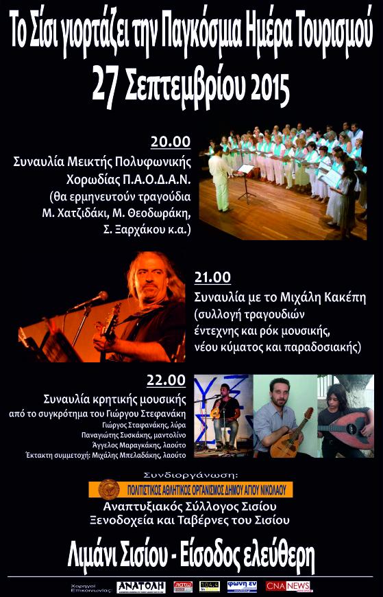 27.9.2015 Παγκόσμια Ημέρα Τουρισμού Σισι - Αφίσα Ελληνικά