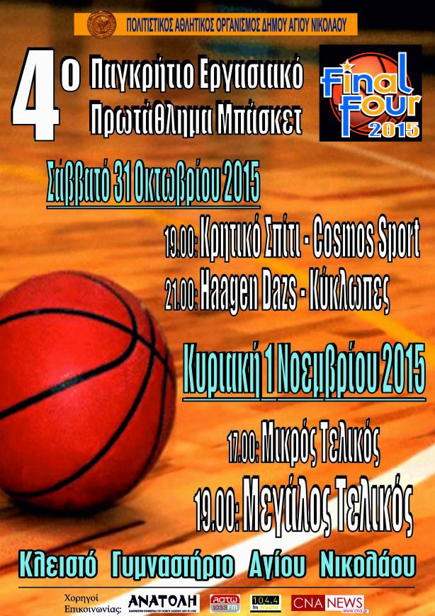 31.10-1.11.2015 Final Four 2015 - 4ο Παγκρήτιο Εργασιακό Πρωτάθλημα Μπάσκετ