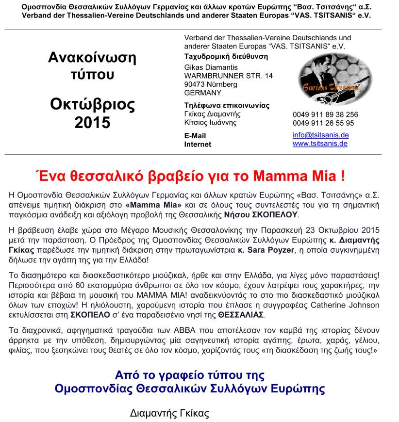 OTSE_2015_MammaMia