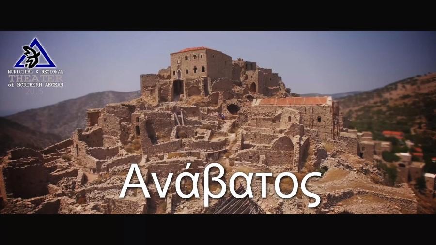 anavatos_6