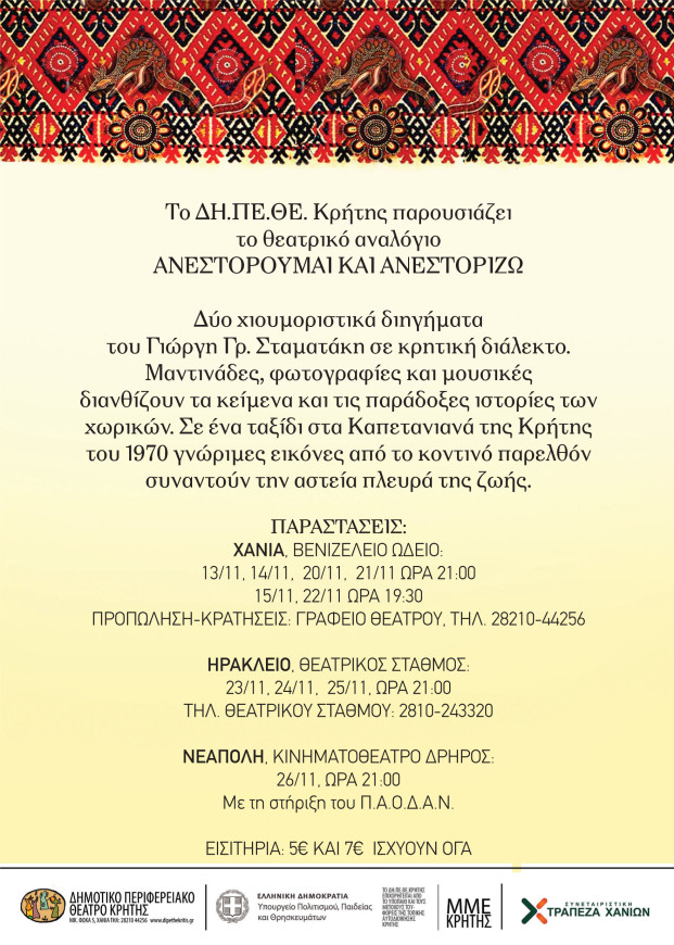 26.11.2015 Παράσταση ΔΗΠΕΘΕΚ στο ΔΡΗΡΟΣ - Flyer back