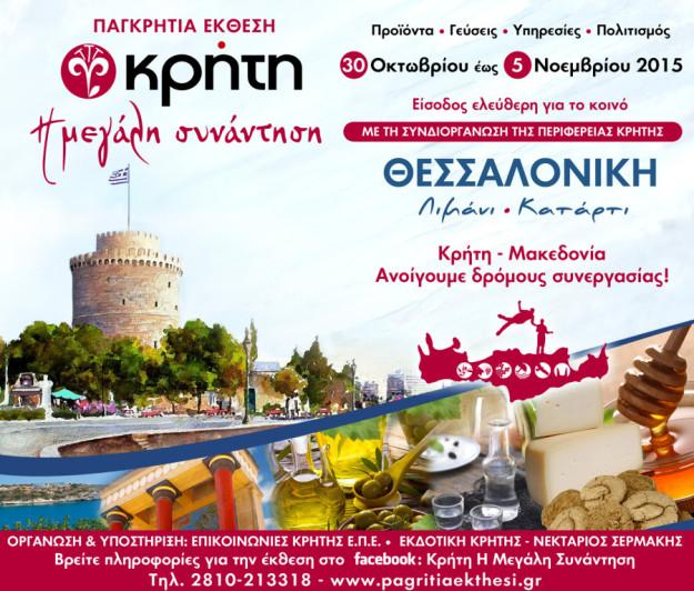 ekthesi_thessaloniki_afisa_15x12_2