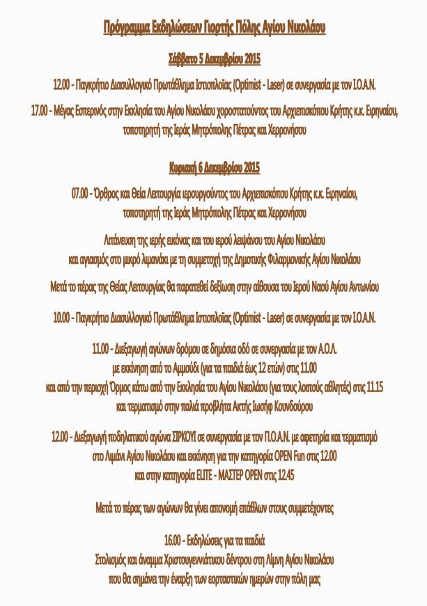 5-6.12.2015 Πρόγραμμα γιορτής πόλης Αγίου Νικολάου