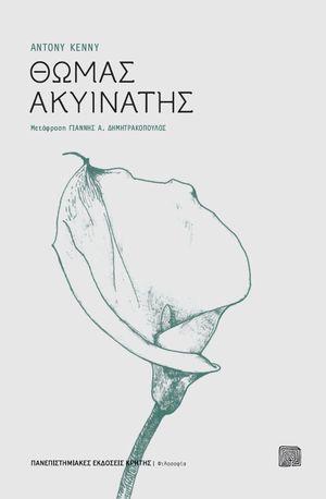 akyinaths