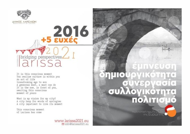 larisa_2016+5_euxes