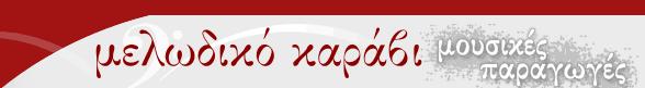 melvdiko_karavi