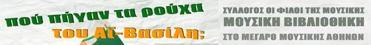 pou_phgan_ta_rouxa