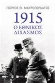 1915_ethnikos_dixasmos