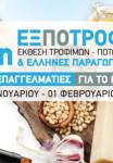3h_eksopotrof