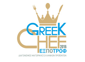 greek_chef_diagwnismos