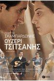 ouzeri_tsitsanis