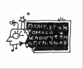 politistikh_omada