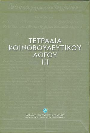 tetradia_koinobolrutikou_logou