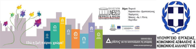 unsco_upourgio