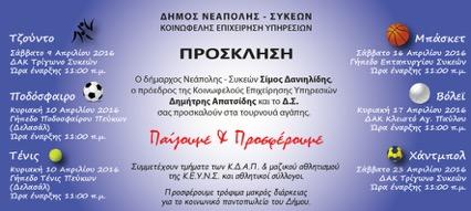 02 tournoua agapis-prosklisi