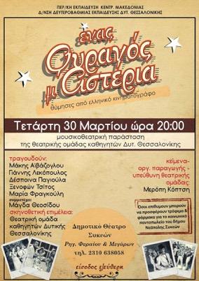 03 theatro-trofima