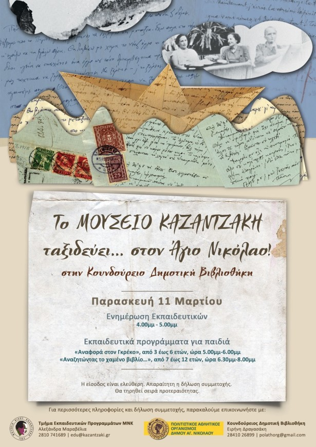 11.03.2016 Μουσείο Ν. Καζαντζάκη - Κουνδούρειος Δημοτική Βιβλιοθήκη  - Αφίσα