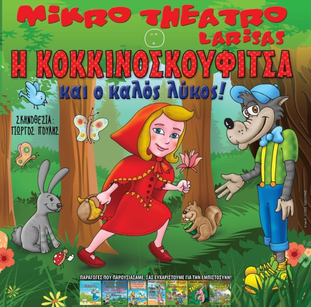 29.3.2016 H κοκκινοσκουφιτσα - Αφίσα